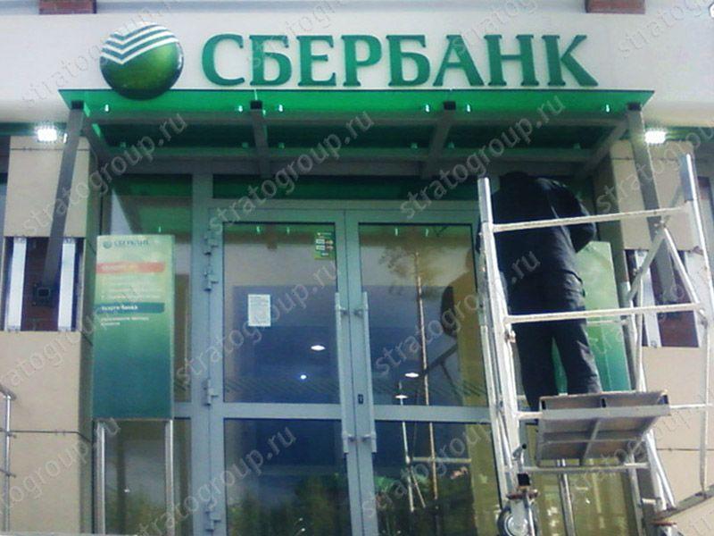 Козырек Сбербанк г.Новоуральск